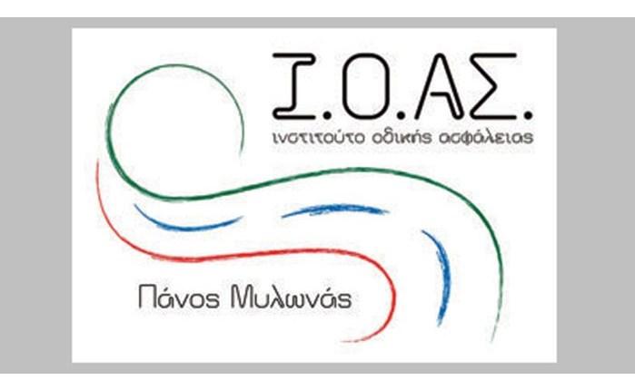 ΙΟΑΣ Π. Μυλωνάς: Ταξίδια στην Ελλάδα με ασφάλεια
