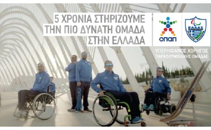 ΟΠΑΠ:  Στηρίζει την πιο δυνατή ομάδα στην Ελλάδα