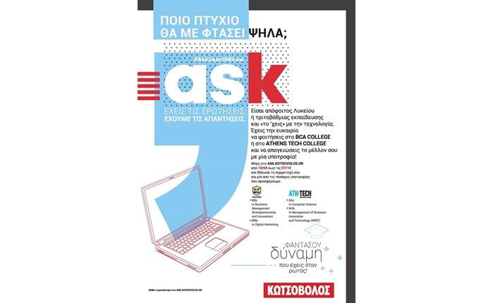Κωτσόβολος: Στηρίζει φοιτητές και μαθητές με 3 δράσεις