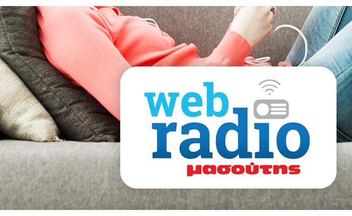 Web radio από τη Μασούτης!