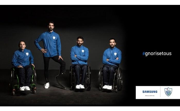 Samsung: Καμπάνια για την Ελληνική Παραολυμπιακή Oμάδα