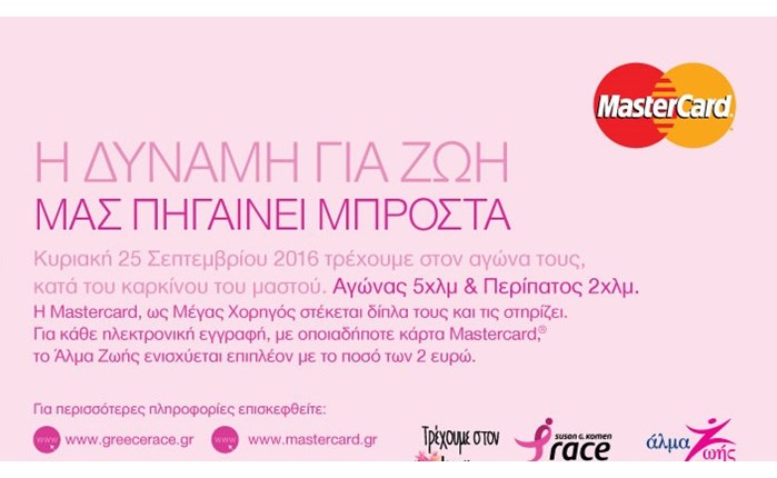 Mastercard: Στηρίζει τον Race for the Cure