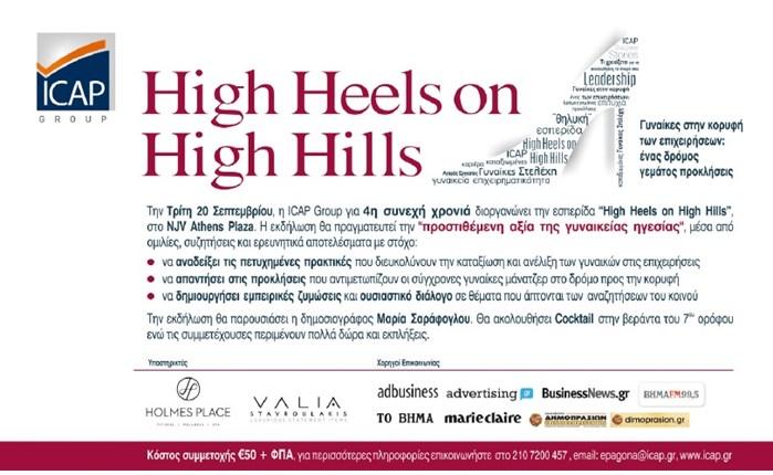 4η Εσπερίδα High Heels on High Hills