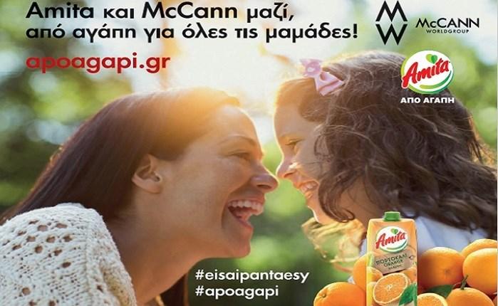 Amita και McCann μαζί, από αγάπη για όλες τις μαμάδες!