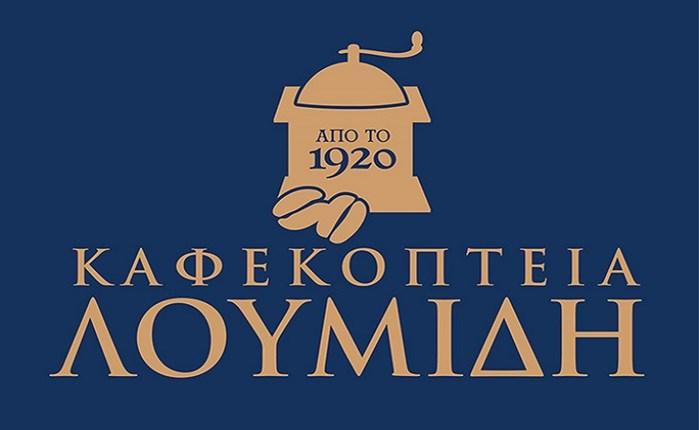 Στην Action Hellas ανέθεσαν τα Καφεκοπτεία Λουμίδη