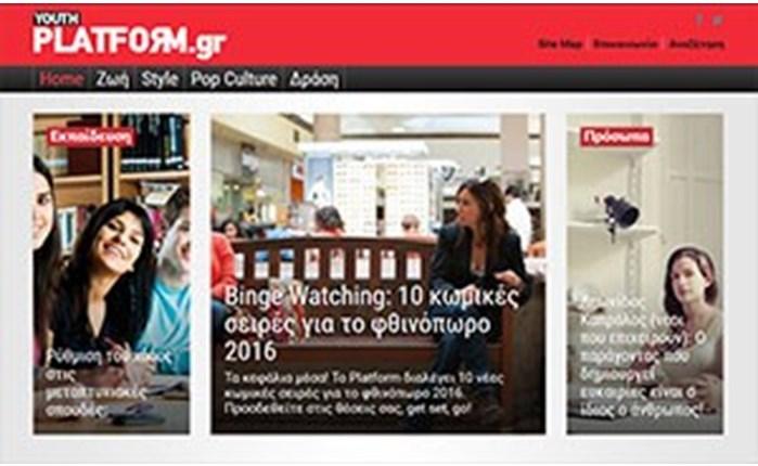 Brainfood Media: Ανανεωμένο το Platform.gr