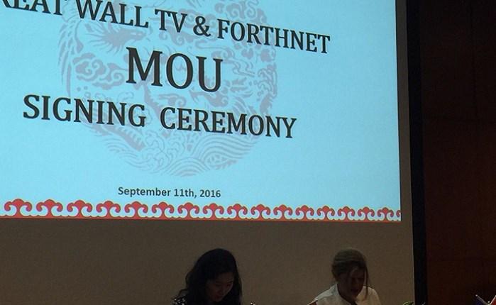 Forthnet: Υπέγραψε MoU με την CITVC