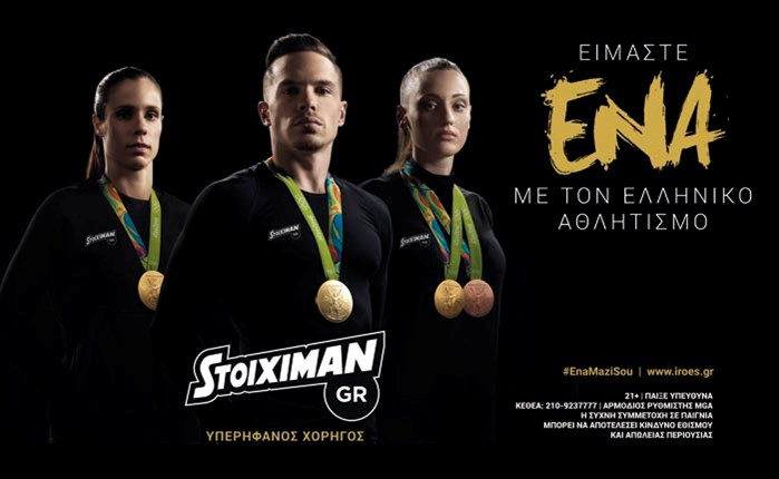 Eίμαστε ένα με τον ελληνικό αθλητισμό