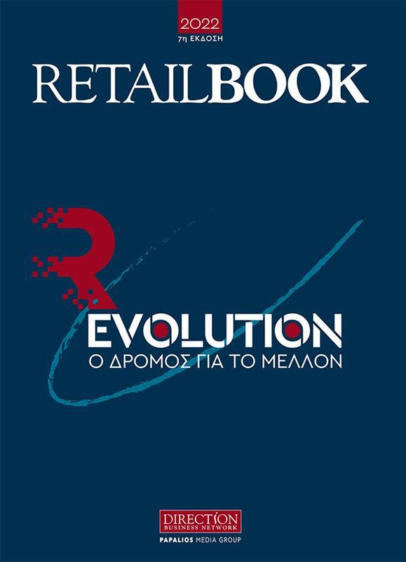 RETAILBOOK - Αγόρασέ το ηλεκτρονικά
