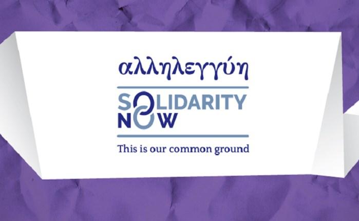 Καμπάνια από το SolidarityNow