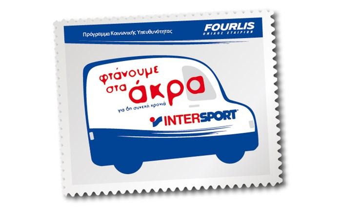Intersport: Φτάνουμε στα Άκρα για 6η συνεχή χρονιά