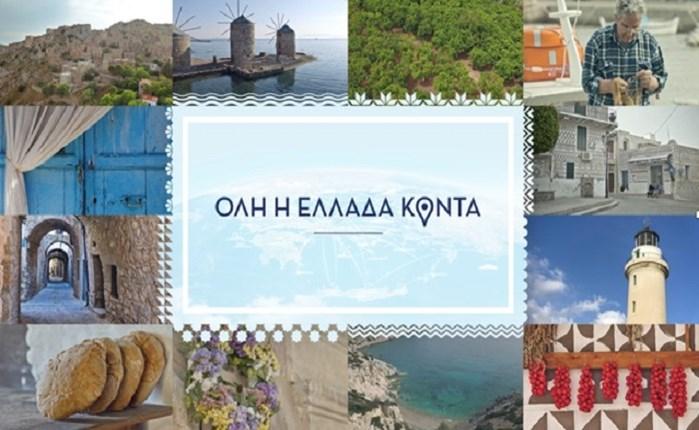 Aegean & Olympic Air φέρνουν όλη την Ελλάδα κοντά