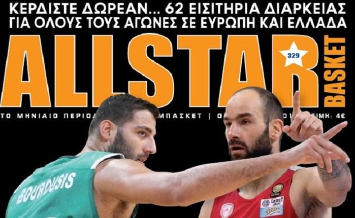 Basket League και Euroleague στο πιάτο σας!