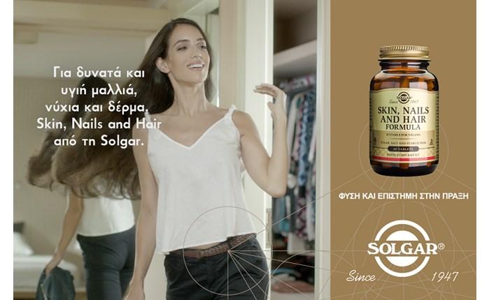 Solgar: Νέα εταιρική ταυτότητα και καμπάνια επικοινωνίας