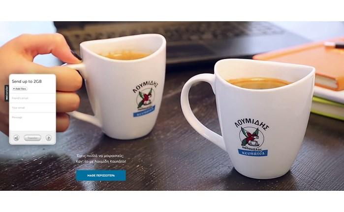 To  WeTransfer.com μύρισε καφέ Λουμίδη κουπάτο