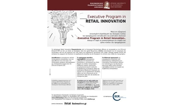 Μini MBA in Retail Innovation: 3ος Κύκλος ΟΠΑ