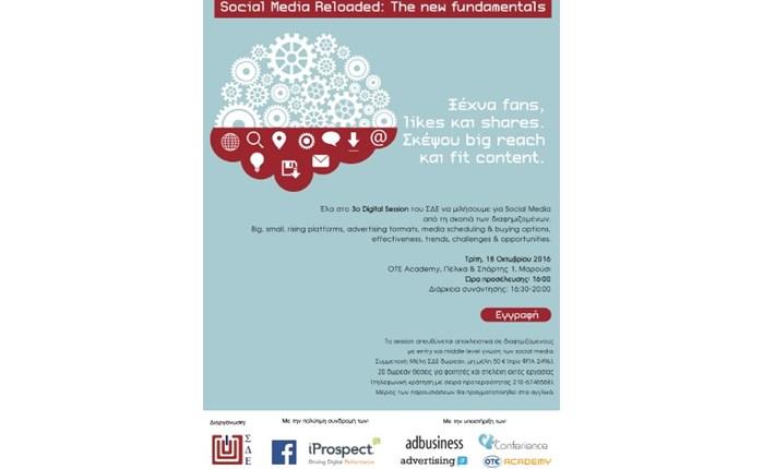 3o Digital Session με τίτλο Social Media Reloaded