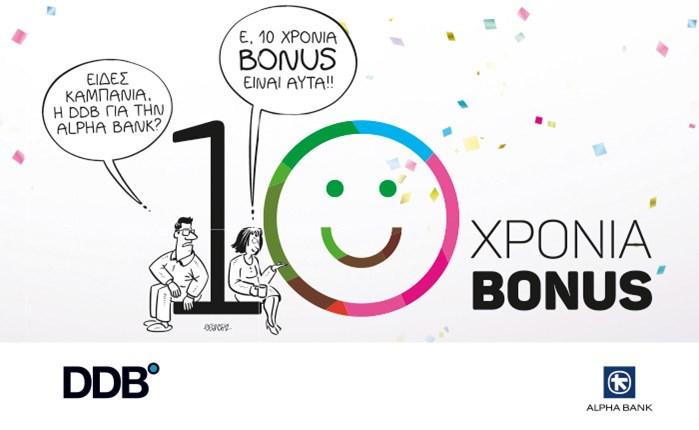 263cd0d1a6 10 χρόνια Bonus