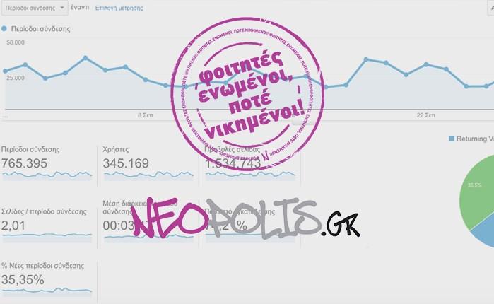Ρεκόρ επισκεψιμότητας το Neopolis.gr