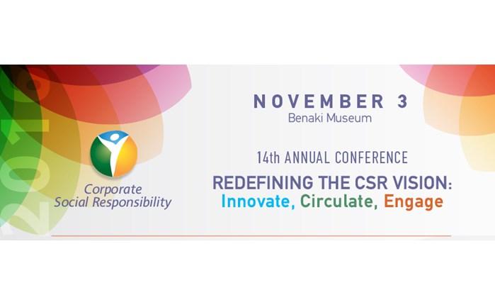 14ο ετήσιο συνέδριο CSR