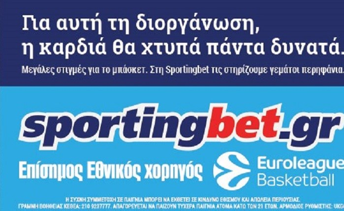 Καμπάνια της J Walter Thompson για Sportingbet-Euroleague