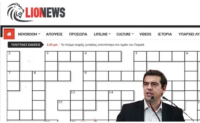 Lionnews.gr: Νέο ειδησεογραφικό site από τον Δημήτρη Καμπουράκη