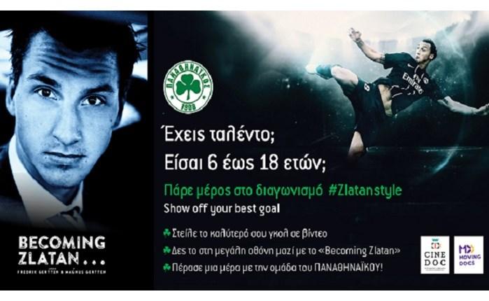 Παναθηναϊκός: Συμμετέχει στον διαγωνισμό #ZlatanStyle