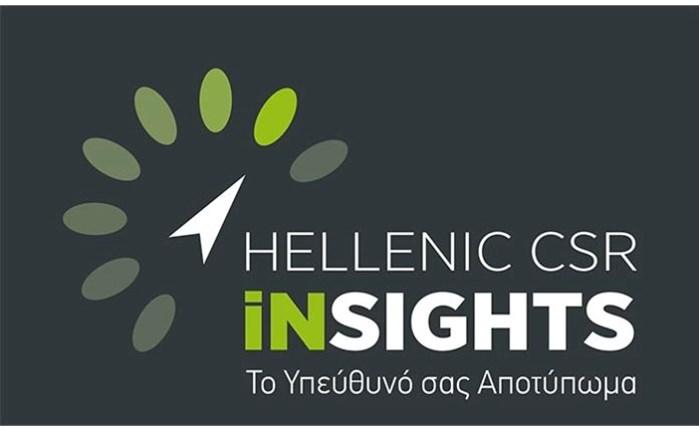 Σε εξέλιξη η δεύτερη Hellenic CSR iNSIGHTS