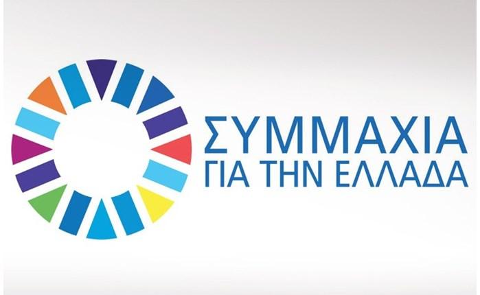 Η Συμμαχία για την Ελλάδα στηρίζει τον ΕΟΤ