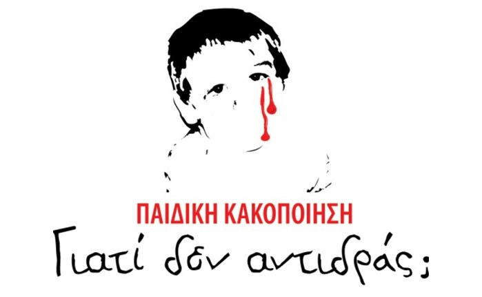 Χαμόγελο: Εκστρατεία ενημέρωσης για την Κακοποίηση των Παιδιών
