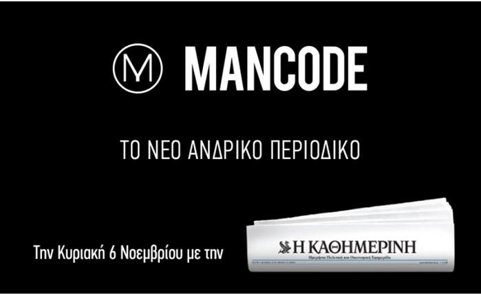 """MANCODE: Κάθε πρώτη Κυριακή του μήνα με την """"Καθημερινή"""""""