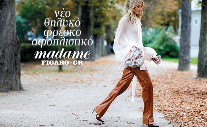 Το Madamefigaro.gr επανασυστήνεται