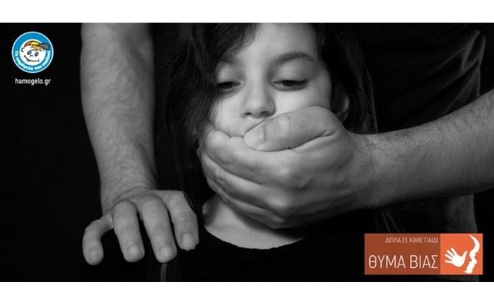Χαμόγελο: Δίπλα στα παιδιά, θύματα βίας