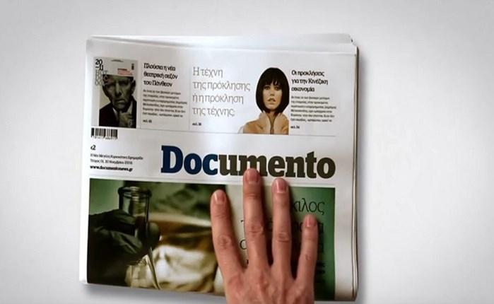 H Frank & Fame λανσάρει το Documento