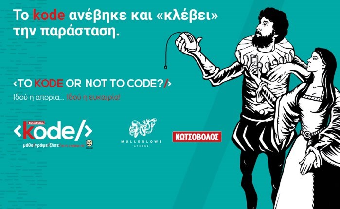 To kode οr not to code?