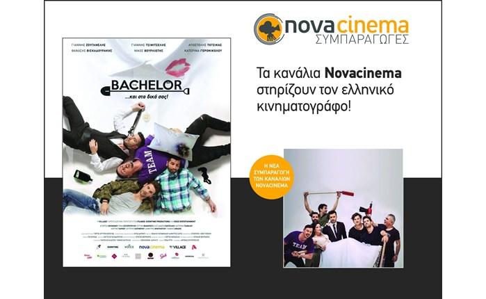 Novacinema: Επίσημη πρεμιέρα του The Bachelor