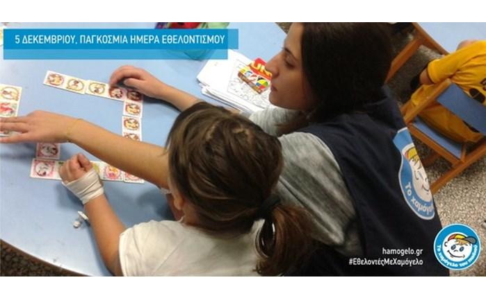 Χαμόγελο του Παιδιού: Τιμά την Παγκόσμια Ημέρα Εθελοντισμού