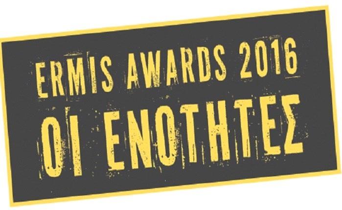 Ermis PR: Επικροτούμε την έμπνευση και τη δημιουργικότητα στην επικοινωνία