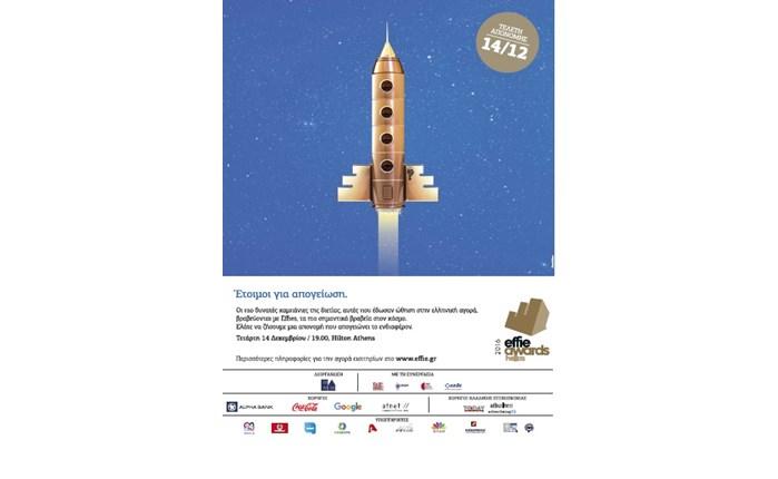 Τελετή Απονομής των Effie Hellas 2016