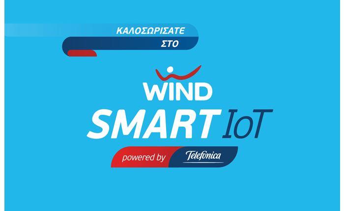 Wind Ελλάς: Στρατηγική συνεργασία με Telefonica για το ΙοΤ
