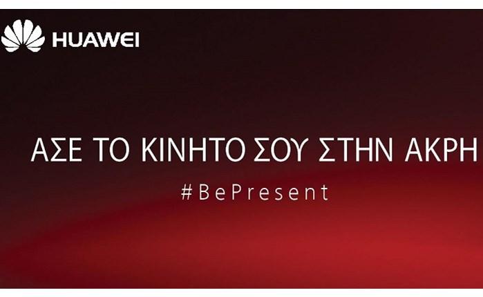 Huawei: Μας καλεί να είμαστε παρόντες τα φετινά Χριστούγεννα