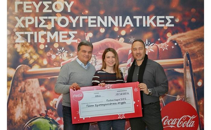 Coca-Cola: Δίπλα στα παιδιά των «Παιδικών Χωριών SOS»