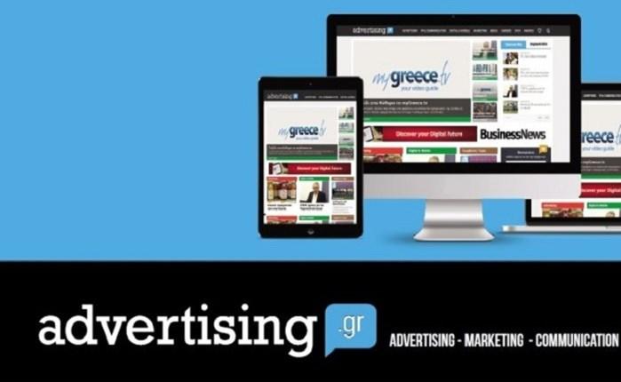 Tα δημοφιλέστερα του advertising.gr για το 2016