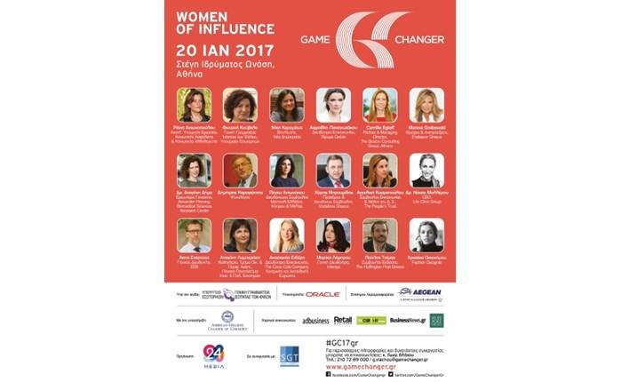 3ο Συνέδριο Game Changer: Women of Influence