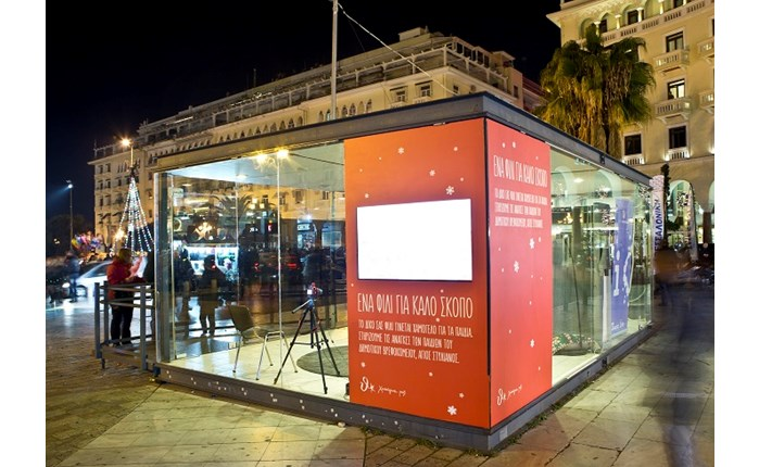 Coca Cola Τρια Έψιλον: «Ένα φιλί για καλό σκοπό» στη Θεσσαλονίκη