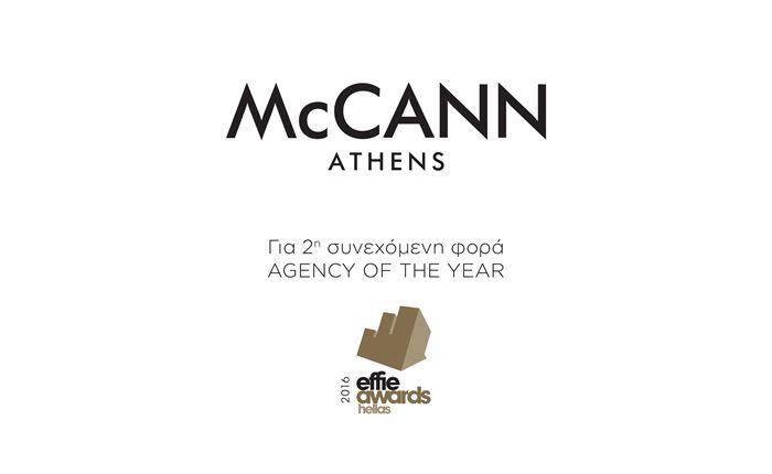 ΜcCANN Athens: H ομάδα που φέρνει αποτελέσματα!