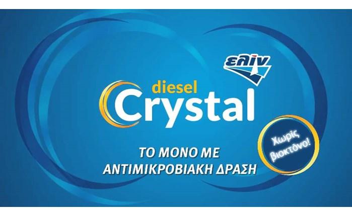 H MullenLowe Athens για τα καύσιμα Crystal