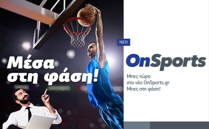 OnSports.gr: Νέος σχεδιασμός και εμπλουτισμένο περιεχόμενο