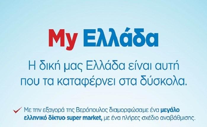 Η νέα εταιρική καμπάνια των My market