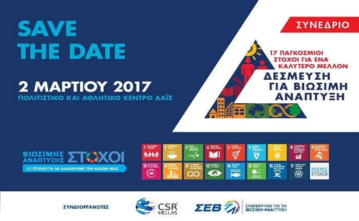 Συνέδριο για τη Βιώσιμη Ανάπτυξη στις 2 Μαρτίου